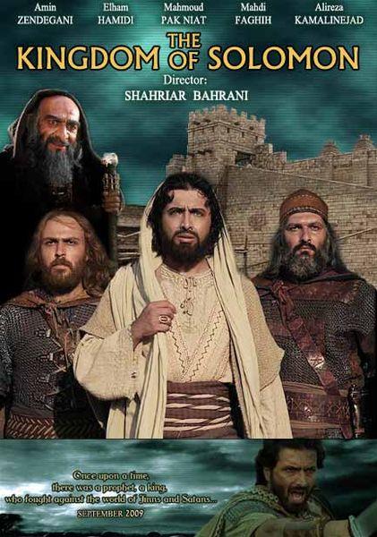 دانلود فیلم ملک سلیمان با لینک مستقیم و کیفیت HD