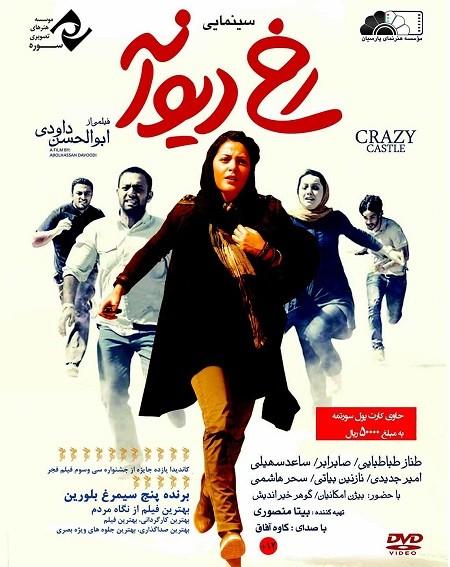 برچسب Download Film Hich Koja Hich Kas - مرسی دانلود