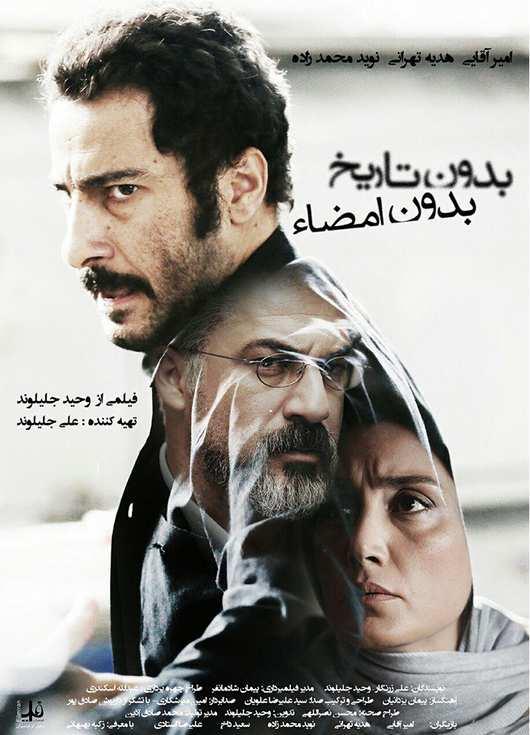 دانلود فیلم بدون تاریخ بدون امضا با لینک مستقیم