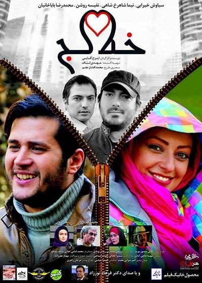 دانلود فیلم جدید ایرانی خط کج با لینک مستقیم