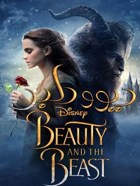 دانلود فیلم دیو و دلبر Beauty and the Beast 2017 دوبله فارسی