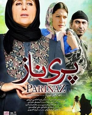 دانلود فیلم ایرانی پریناز