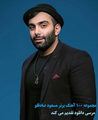 دانلود منتخب 100 آهنگ برتر مسعود صادقلو