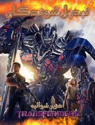 دانلود فیلم تبدیل شوندگان 2017 Transformers 5 The Last Knight دوبله فارسی