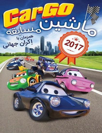 دانلود انیمیشن ماشین مسابقه CarGo 2017 دوبله فارسی