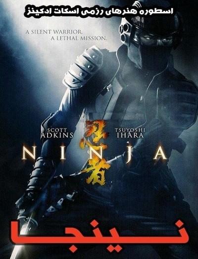 Ninja2009