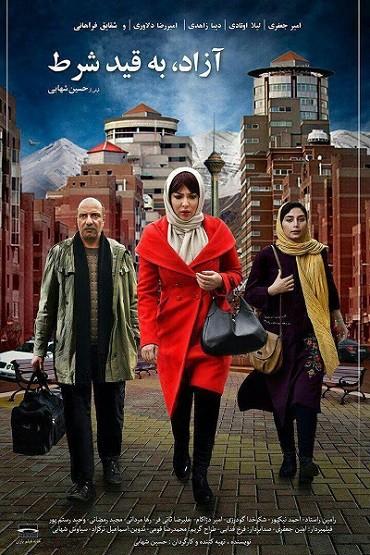 دانلود فیلم آزاد به قید شرط با لینک مستقیم و کیفیت HD