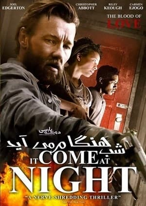 دانلود فیلم شب هنگام می آید It Comes at Night 2017