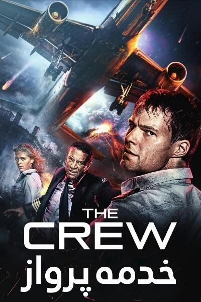دانلود فیلم فیلم خدمه پرواز Flight Crew 2016 دوبله فارسی