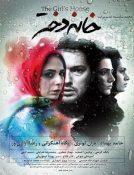 دانلود فیلم جدید ایرانی خانه دختر