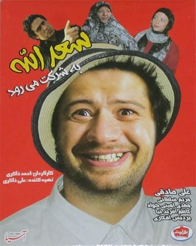 دانلود فیلم سعدالله به شرکت می رود