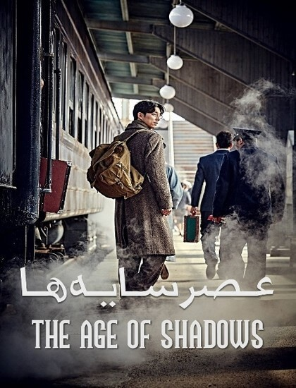 دانلود فیلم عصر سایه ها 2016 The Age Of Shadows دوبله فارسی