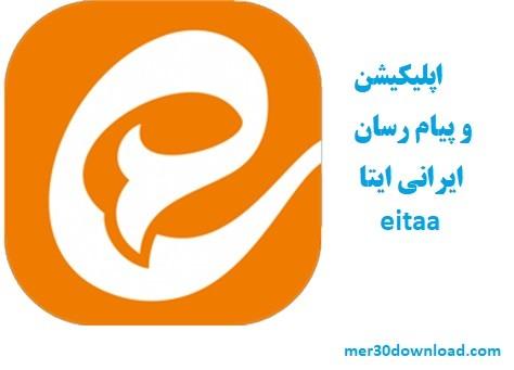 دانلود نرم افزار ایتا eitaa 1.0.4 برای اندروید