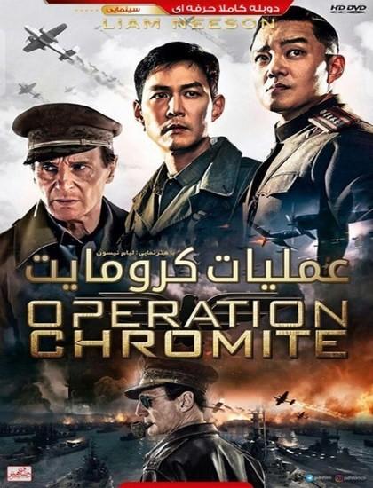 دانلود فیلم عملیات کرومایت Operation Chromite 2016 دوبله فارسی