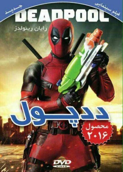 دانلود فیلم ددپول Deadpool 2016 دوبله فارسی