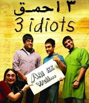 دانلود فیلم سه احمق Idiots 2009 3 دوبله فارسی