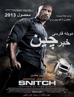 دانلود فیلم خبر چین Snitch 2013