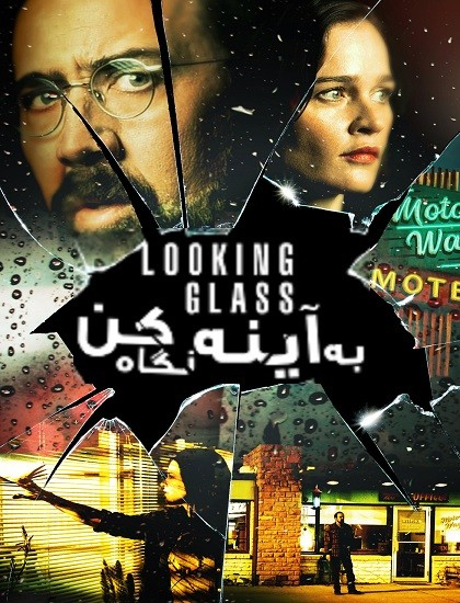 Download Film Looking Glass 2018