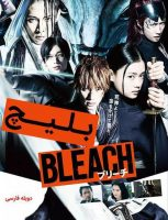 دانلود فیلم بلیچ Bleach 2018 دوبله فارسی