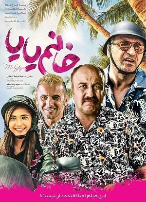 دانلود فیلم ما شما را دوست داریم خانم یایا
