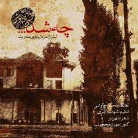 دانلود آهنگ جدید محسن چاوشی به نام چه شد