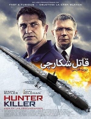 دانلود فیلم قاتل شکارچی Hunter Killer 2018 دوبله فارسی