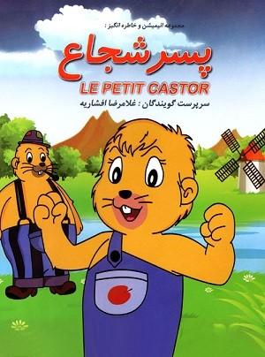 دانلود کارتون پسر شجاع دوبله فارسی