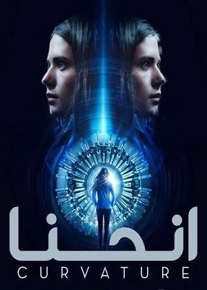 دانلود فیلم انحنا 2017 Curvature دوبله فارسی