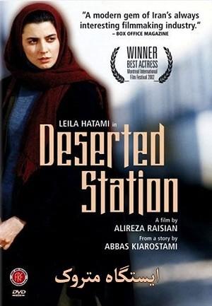 دانلود فیلم ایستگاه متروک