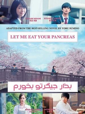 دانلود فیلم جیگرتو بخورم Let Me Eat Your Pancreas 2017 دوبله فارسی