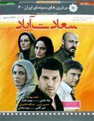 دانلود فیلم سعادت آباد