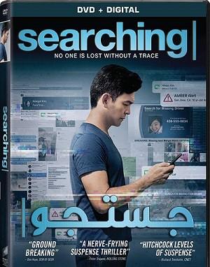 دانلود فیلم جستجو Searching 2018 دوبله فارسی