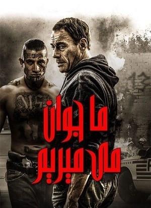 دانلود فیلم ما جوان میمیریم 2019 We Die Young دوبله فارسی