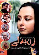 دانلود فیلم زن بدلی