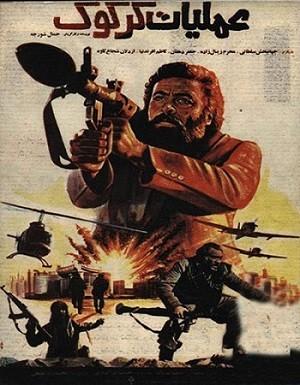 دانلود فیلم عملیات کرکوک