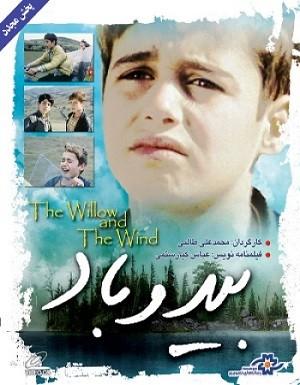 دانلود فیلم بید و باد با لینک مستقیم