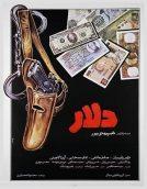 دانلود فیلم دلار با لینک
