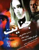 دانلود فیلم جنایت با لینک مستقیم