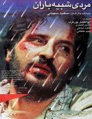 دانلود فیلم مردی شبیه باران