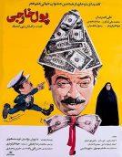 دانلود فیلم پول خارجی