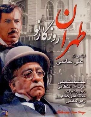 دانلود فیلم طهران روزگار نو