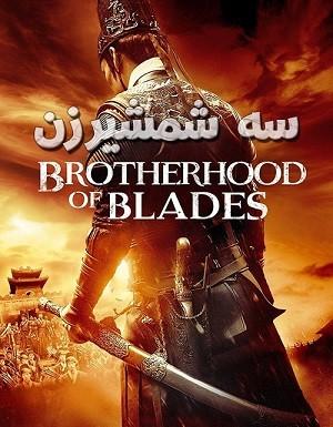 دانلود فیلم سه شمشیرزن Brotherhood of Blades 2014 دوبله فارسی