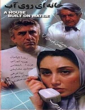 دانلود فیلم خانه ای روی آب