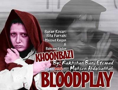 دانلود فیلم خون بازی