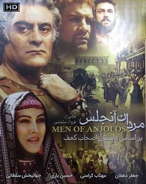 دانلود فیلم مردان آنجلس