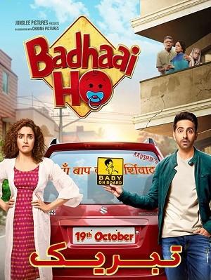 دانلود فیلم هندی تبریک Badhaai Ho 2018 دوبله فارسی