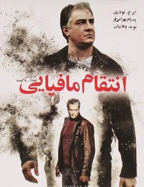 دانلود فیلم انتقام مافیایی