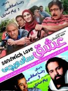 دانلود فیلم عشق ساندویچی