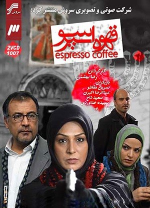 دانلود فیلم قهوه اسپرسو