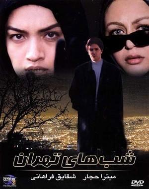 دانلود فیلم شب های تهران